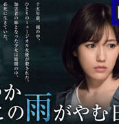 Juliet In The Rain Episode 1 with English Subtitle