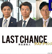 Last Chance Episode 2 with English Subtitle
