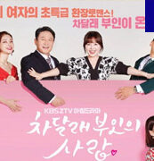 Madam Cha Dal-Rae's Love Episode 37 with English Subtitle