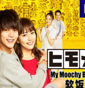 My Moochy Boyfriend Episode 1 with English Subtitle