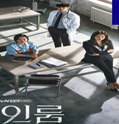Room No. 9 Episode 1 with English Subtitle