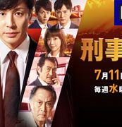 Seven Detectives S4 Episode 3 with English Subtitle
