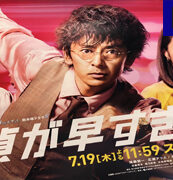 The Detective is Way Ahead Episode 1 with English Subtitle
