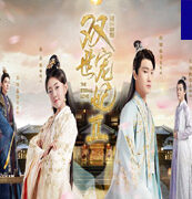 The Eternal Love 2 Episode 1 with English Subtitle