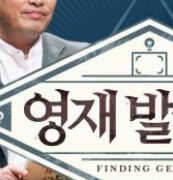 Finding Genius Episode 189