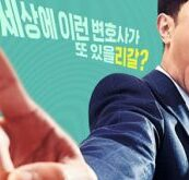 Legal High (2019) Episode 7 English Sub