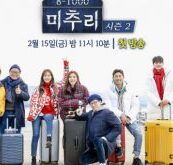Village Survival, the Eight 2 Episode 2 English Sub