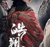 The Legend of Hao Lan Episode 35 English Sub