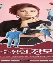 Suspicious Mother-in-Law Episode 104 English Sub