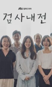 Diary of a Prosecutor Episode 14 English SUB