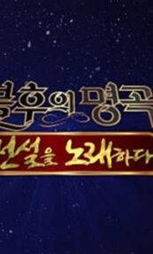 Immortal Songs 2 Episode 440 English Sub