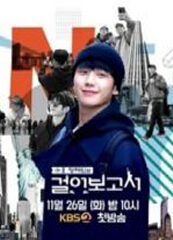 Jung Hae In's Walking Report Episode 6 English Sub