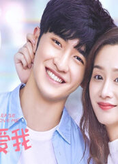 Please Love Me Episode 12 English Sub