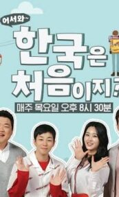 Welcome First Time in Korea Season 2 Episode 90 English Sub