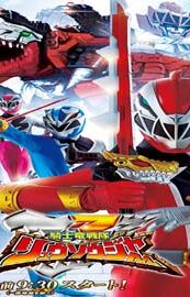 Dino Knight Sentai Ryuusouger Episode 46 English SUB