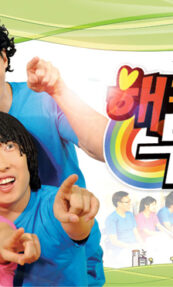 Happy Together S3 Episode 630 English SUB