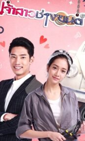 Jao Sao Chang Yon Episode 15 English SUB