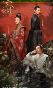 Ming Dynasty 2019 Episode 8 English SUB
