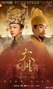 Ming Dynasty 2019 Episode 6 English SUB