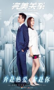 Perfect Partner (2020) Episode 4 English SUB