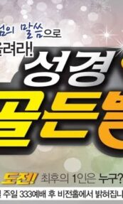 The Golden Bell Challenge Episode 982 English SUB