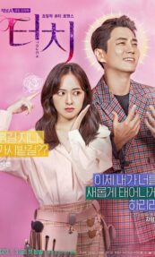 Touch (2020) Episode 12 English SUB