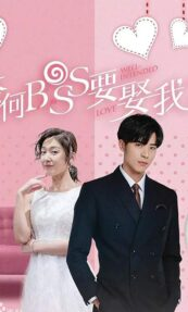 Well Intended Love S2 Episode 5 English SUB