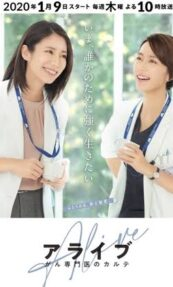 Alive: Oncologist's Medical Record Episode 4 English SUB