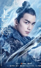 Guardians of the Ancient Oath Episode 20 English sub