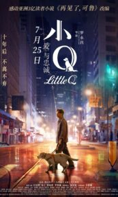 Little Q Episode 1 English SUB