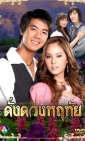 Dung Duang Haruetai (2007) Episode 2 English SUB