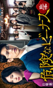 Kiken na Venus (2020) Episode 10 English SUB