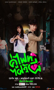 Let's Fight Ghost (2021) Episode 10 English SUB