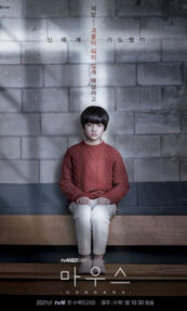 Mouse (2021) Special Episode 10.5 English SUB