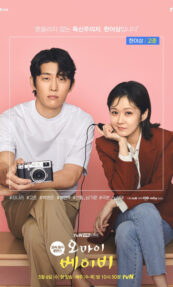 Oh My Baby (2020) Episode 1 Online With English sub