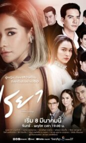 Reya (2021) Episode 19 English SUB