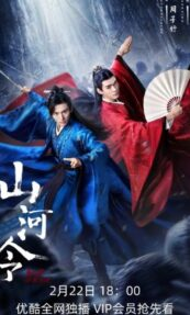 Word of Honor (2021) Episode 26 English SUB