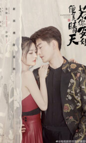 A Love Story: You Are the Greatest Happiness of My Life (2021) Episode 33 English SUB