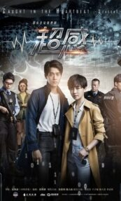 Caught In The Heartbeat Episode 26 English SUB