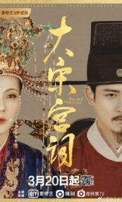 Palace of Devotion (2021) Episode 30 English SUB