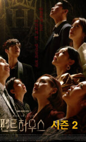 The Penthouse 2: War in Life (2021) Episode 13 English SUB